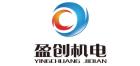 江苏盈创自动化科技有限公司